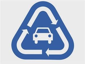 По программе утилизации продано более 98 тысяч автомобилей