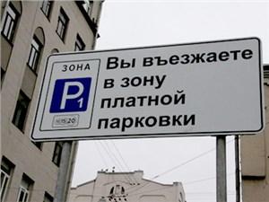 Зона платной парковки расширена до самого Третьего кольца - автоновости